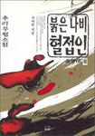 붉은 나비 혈접인