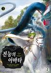 전능의 아바타