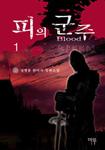 피의 군주 표지이미지