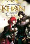칸(KHAN)-전설의 시작