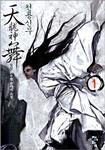 천룡신무 표지이미지
