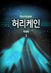 허리케인(Hurricane)