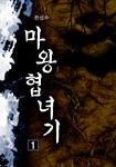 마왕협녀기