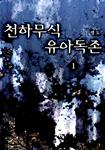천하무식 유아독존