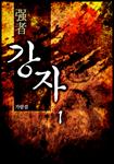 강자(强者)