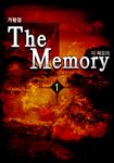 더 메모리(The Memory)