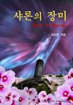 [연재]샤론의 장미