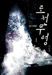도천무영(道天無影)