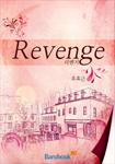 revenge 표지이미지