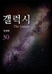 갤럭시(the Galaxy)
