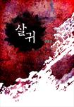 [연재]살귀