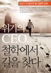 위기의 CEO 철학에서 길을 찾다 (CEO가 꼭 알아야 할 인문학 강의)