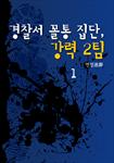 경찰서 꼴통 집단, 강력 2팀 표지이미지