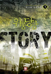 위풍당당 Story