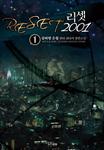 리셋 2001