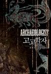 고고학자 표지이미지
