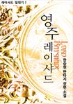 [연재]영주 레이샤드