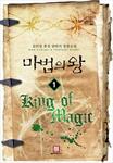 마법의 왕