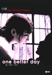 �� ���� ����(One better day) ǥ���̹���