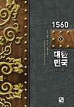 1560 ���ѹα� ǥ���̹���