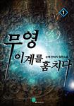 [세트]무영, 이계를 훔치다(전6권 완결) 표지이미지