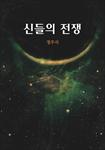 [연재]신들의 전쟁