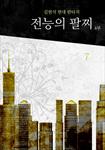 전능의 팔찌 4부