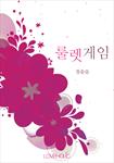 [연재]룰렛게임