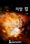 [연재]리얼 킹