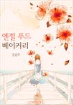 [연재]엔젤 푸드 베이커리