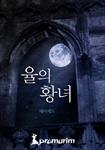 [연재]율의 황녀