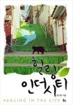 힐링 인더 시티_종합편