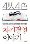 4인4색 자기경영 이야기