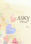 ASKY(�Ȼ�ܿ�) ǥ���̹���