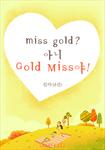 [연재]miss gold? 아니 Gold Miss야!