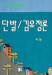 단발 김유정론