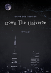 Down The Universe