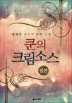 [합본할인] 쿤의 크림소스 [전11권 완결]