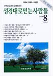 (무료체험판)성경대로믿는 사람들 269호(2014년 8월)