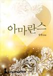 [연재]아마란스