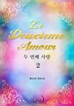 두 번째 사랑(Le Deuxième Amour)