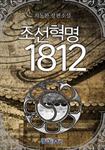 조선혁명1812 표지이미지