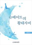 [연재]슈베어트의 황태자비