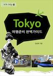 세계여행_도쿄 1여행준비완벽가이드