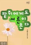 팥쥐에게도 서른이 온다 합본(전2권)
