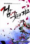 [세트] 검은 꽃에 지고 (전9권/완결) 표지이미지
