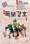 신독보강호 제1권(삽화판)