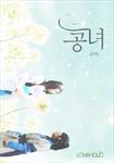 [연재] 공녀