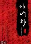 야래향 합본(전2권) 표지이미지