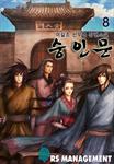 [완전판] 숭인문